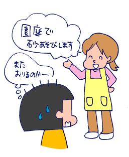 双子を授かっちゃいましたヨ☆-0617幼稚園04