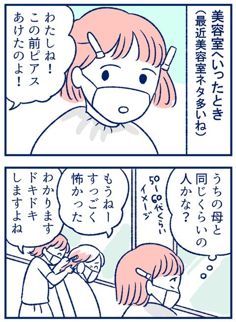 美容室ピアスの人01