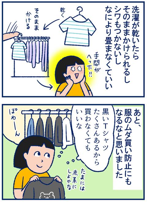 服の整理04