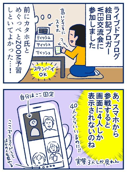交流会01