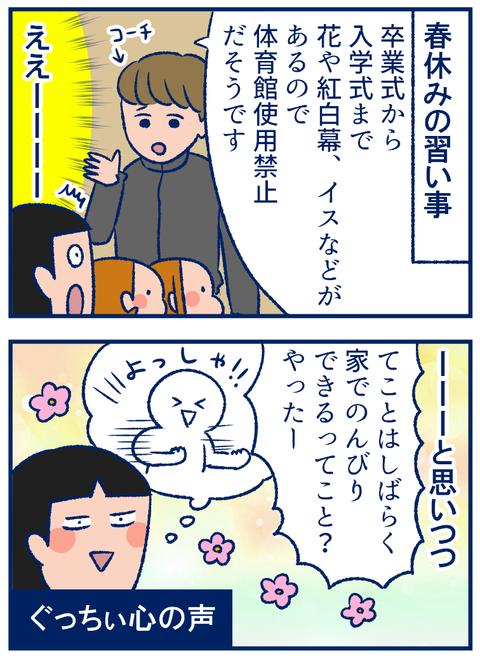 習い事01