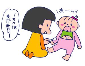 双子を授かっちゃいましたヨ☆-1110歯02