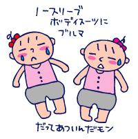 双子を授かっちゃいましたヨ☆-0507暑い02