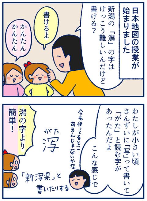 新潟豆知識01