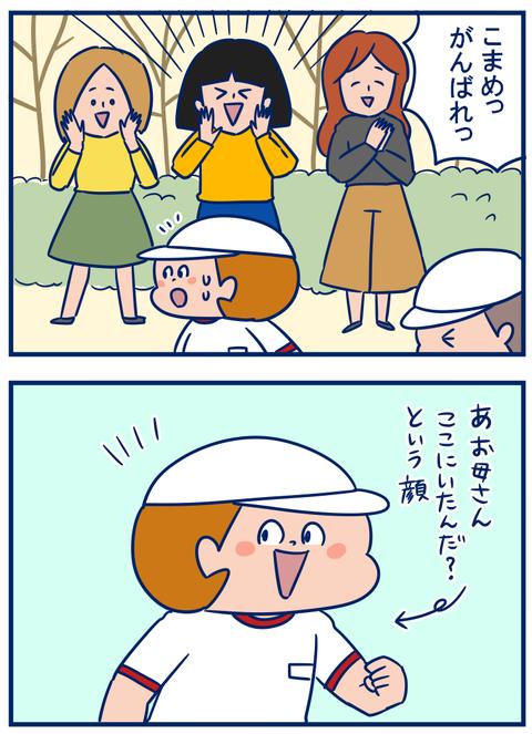 持久走大会06