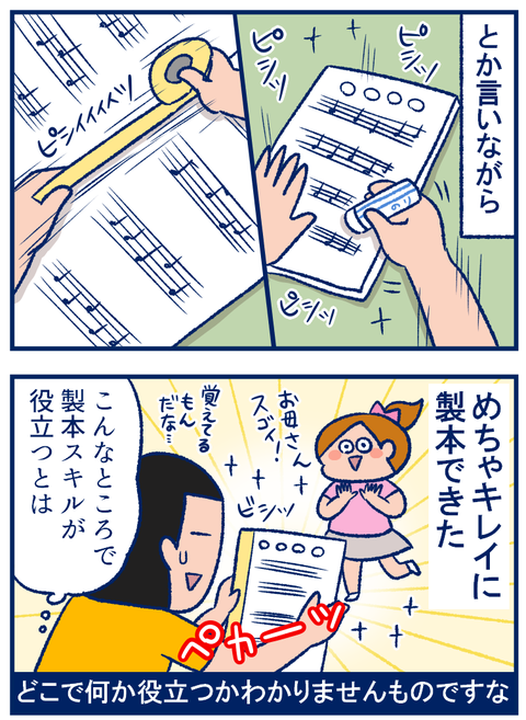 習い事03