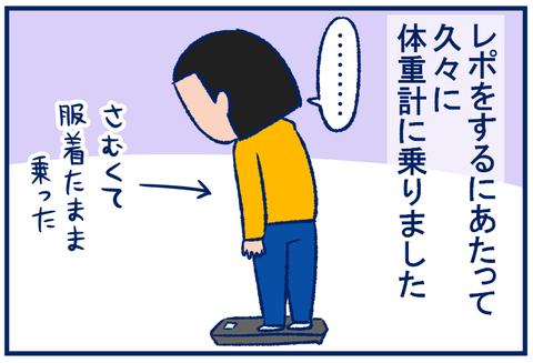 するっとその後01