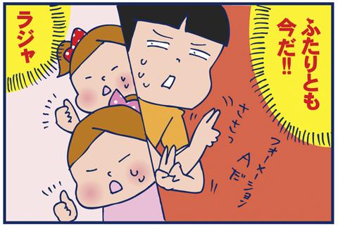 第84話 ランドセル・ミッション【キャミリー更新】