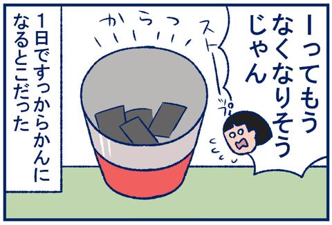 のりちゃん04