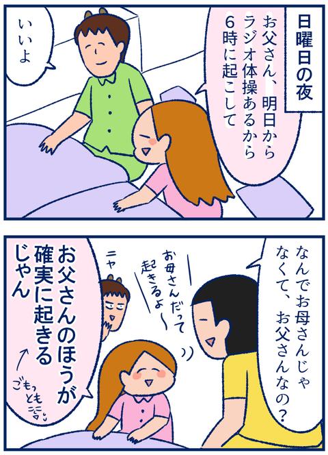 起こして01
