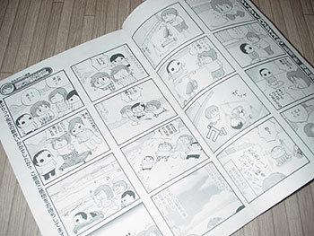 双子を授かっちゃいましたヨ☆-0818すくパラ08