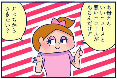 【4コマ+1コマ】子どもが簡潔に話をしてくれた方法