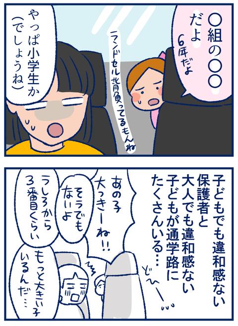 通学路03