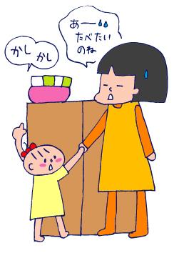 双子を授かっちゃいましたヨ☆-1002コマメ03