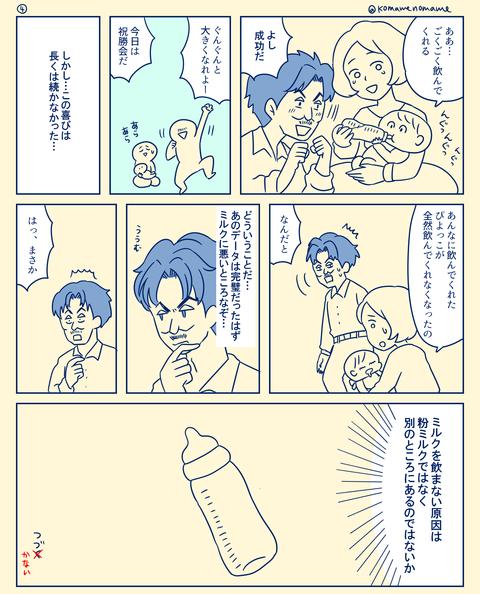 ミルク04