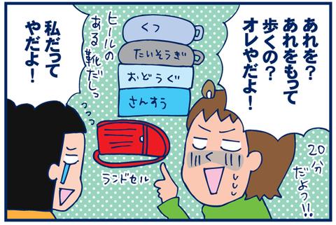 【4コマ】入学式は大荷物!
