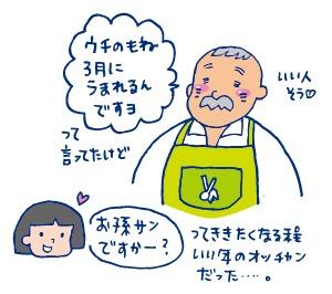 双子を授かっちゃいましたヨ☆-洋食屋店主