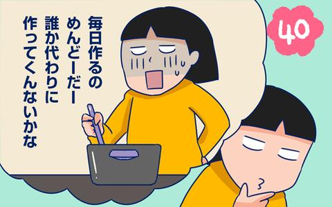 お仕事中のキモチ【ウーマンエキサイト】