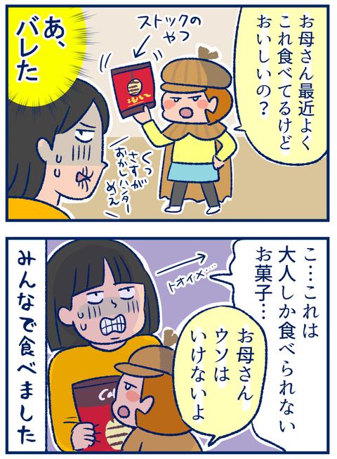 贅沢ショコラ03
