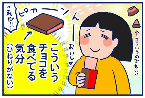 ずるいチョコいちごパイ03