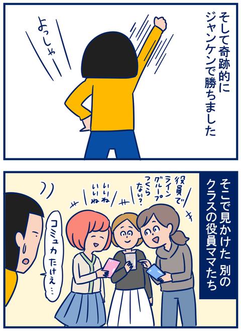 コミュ力02