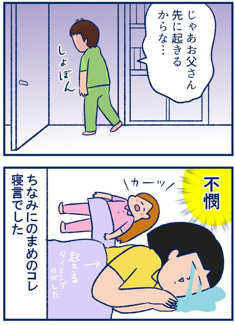 起こして04