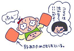 双子を授かっちゃいましたヨ☆-04173、4ヵ月検診02