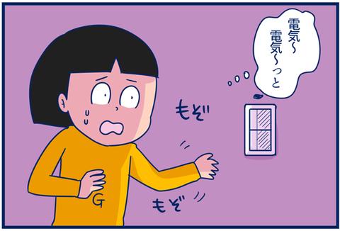 ハレハレはダメ!【camily更新】