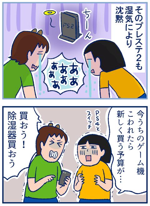 除湿器03