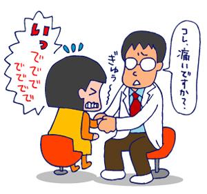 双子を授かっちゃいましたヨ☆-0419腱鞘炎01