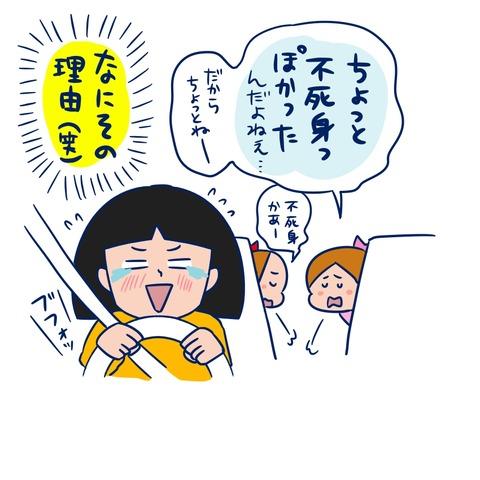 fujimi03