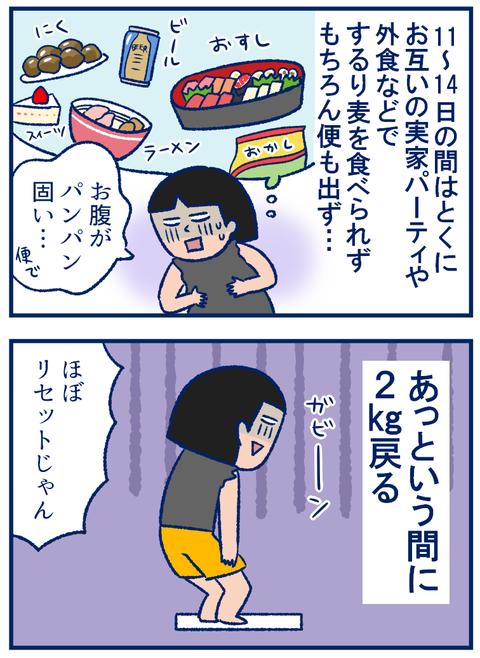 するり麦01
