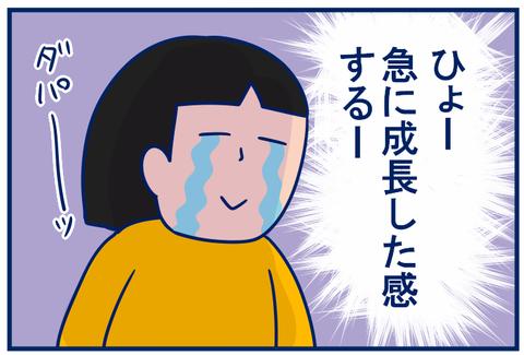 春休みラスト04