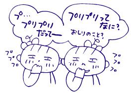 0215ぷりぷり04