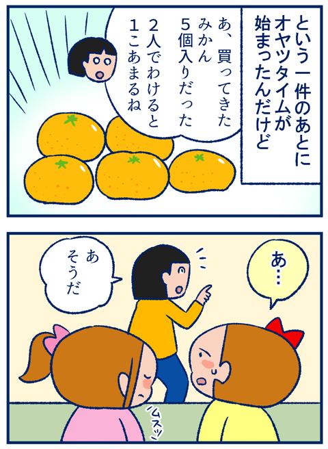 仲直り02
