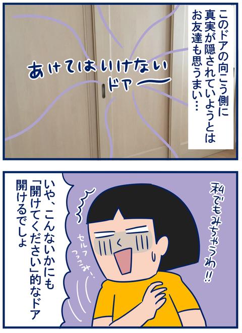 子供部屋2_3