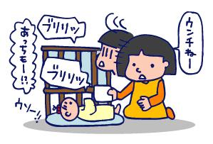 双子を授かっちゃいましたヨ☆-0209同時ウンチ