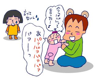 双子を授かっちゃいましたヨ☆-0805アパパ
