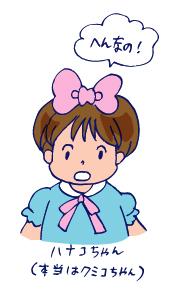 双子を授かっちゃいましたヨ☆-1219ハナコちゃん05