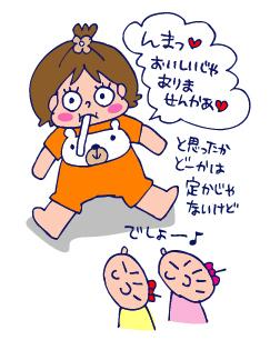 双子を授かっちゃいましたヨ☆-0731お菓子05