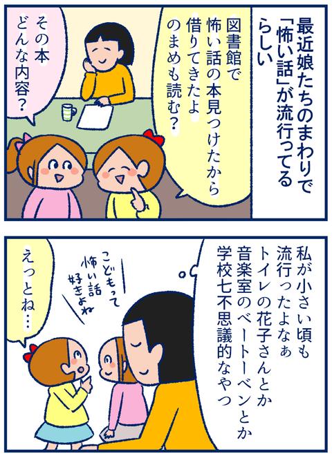 怖い話01