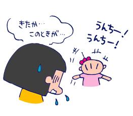 双子を授かっちゃいましたヨ☆-0922うんち04