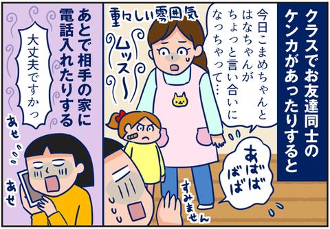 【双子あるある漫画】保育園で聞けるレアなケンカ報告【元気ママ更新】