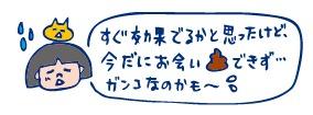 双子を授かっちゃいましたヨ☆-ヤーコン03
