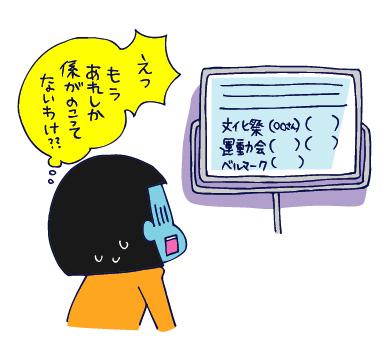 0521係決め02