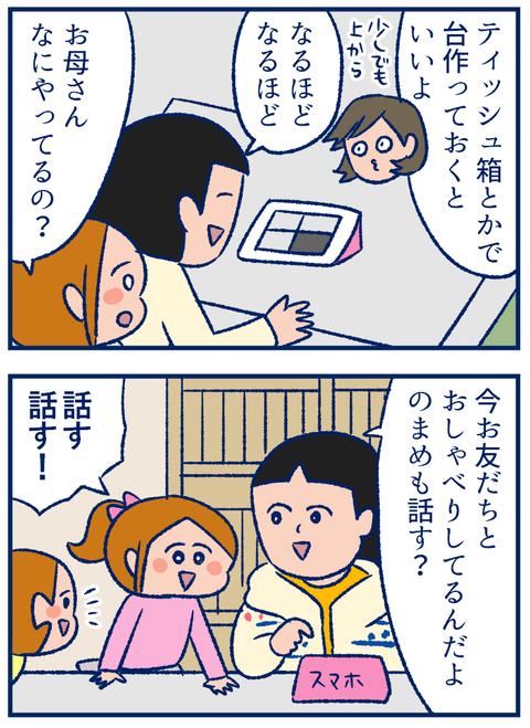 オンラインお茶会02