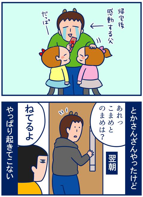 見送り04