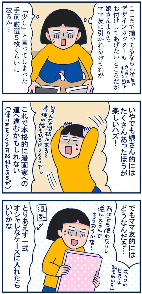 漫画グッズ03