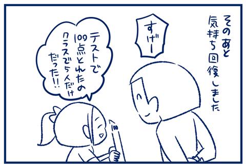 持久走その後03