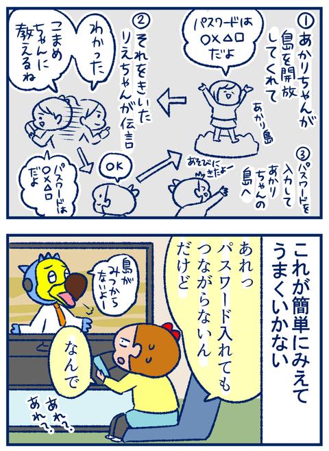 すれ違い02